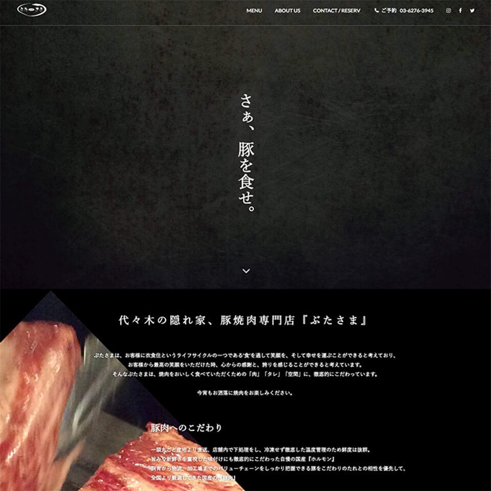 豚焼肉専門店「ぶたさま」
